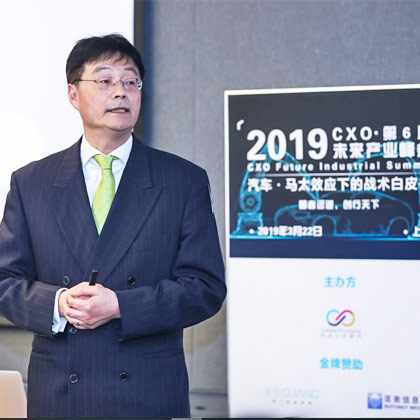 China campus: Prof Hua hosts 2019 CXO summit at PwC